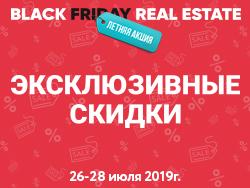 Черная пятница рынка недвижимости! Грандиозная распродажа недвижимости